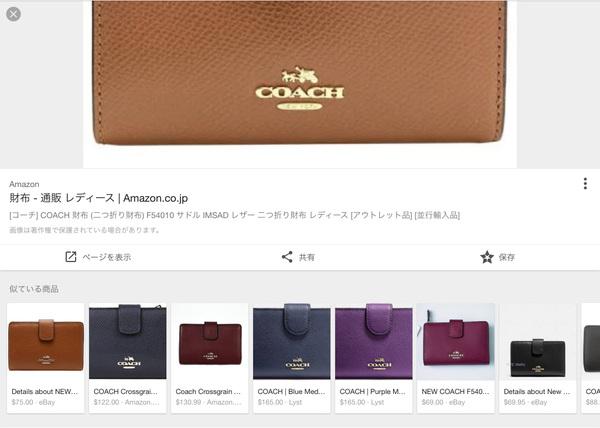 Google、画像検索で類似商品の検索ができるサービス開始