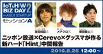 ニッポン放送×Cerevo×グッスマが作る「Hint」開発秘話【8/26セッション観覧募集中】