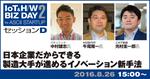 パナソニック、村田製作所 製造大手が進める新イノベーションに迫る【8/26セッション観覧募集中】