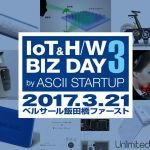 いま注目のIoT・ハード・テクノロジーは? 答えは3/21の飯田橋で