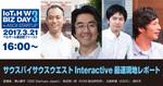 国内最速でのSXSW Interactive現地レポをお届け!【3/21セッション観覧募集中】