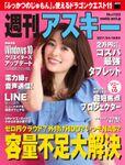 週刊アスキー No.1123 (2017年4月18日発行)