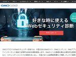1回1万円より、ワンショット型のWebサイト脆弱性診断・マルウェア検出