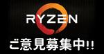AMD新CPU「Ryzen」に関するアンケート実施! ニコ生は4月25日(火)放送【デジデジ90】