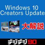 本日20時~生放送!Windows 10 Creators Updateを中の人が大解説 【デジデジ90】