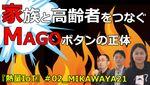 シニア向けIoTデバイス「MAGOボタン」を手がけるMIKAWAYA21に聞く