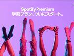 Spotify、月額480円の「Spotify Premium学割プラン」開始!