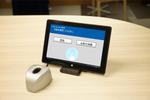 指紋認証だけで銀行取引できる次世代システムの実証実験