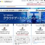 NTT東日本、柔軟に構成を選択できるセキュアな法人向けクラウドサービス