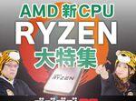 本日20時~生放送!AMD新CPU「Ryzen」&「Radeon RX 500」を大解説【デジデジ90】