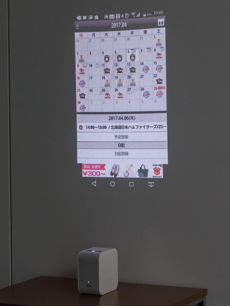 壁面投射でスマホアプリ「千葉ロッテマリーンズカレンダー」を表示。千葉ロッテマリーンズの試合日が一目でわかる