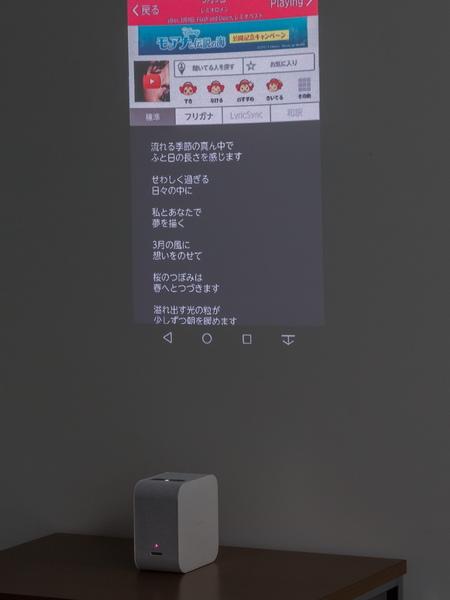 XINGのカラオケアプリ「カシレボ!JOYSOUND」を表示。プライベートスペースでのカラオケ練習や友達を集めてのパーティにうってつけと言えるかも
