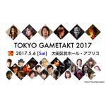 豪華すぎるゲーム音楽イベント「ゲームタクト」開催直前出演者インタビュー