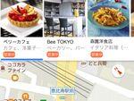 「Yahoo! 地図」アプリ全面刷新 おでかけサポート役を目指す