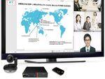 レノボ、コンパクトなテレビ会議システム「V-CUBE Box」