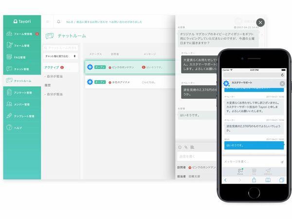 カスタマーサポートツール「Tayori」、問い合わせフォームがワンタッチでチャットに