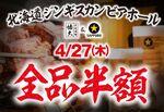 東京駅ジンギスカンビアホールで半額祭、1日限定:今日は何の日