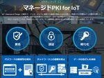 GMOグローバルサイン、IoTデバイス向け証明書発行「マネージドPKI for IoT」提供開始