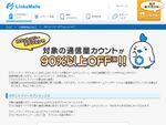 グラブルなどのゲームの通信がカウントされない格安SIM「LinksMate」が7月開始
