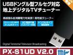 USBバスパワーで動く世界最小・最軽量なテレビチューナー