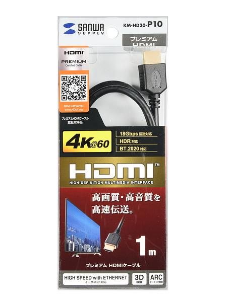 サンワサプライ「KM-HD20-P10」。パッケージには「Premium HDMI」と書かれているので4K HDR対応だ。価格は1mで2600円前後