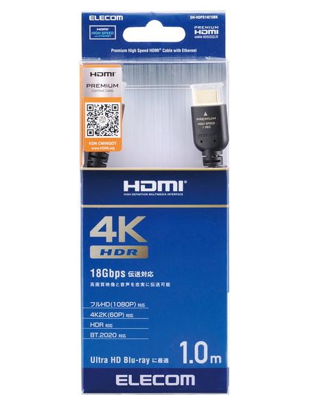 エレコム「DH-HDPS14E10BK」のパッケージ。同じく「Premium HDMI」と表記されている。価格は1mで2500円前後