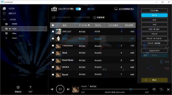 「CurioSound」のメイン画面