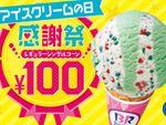 5月9日はサーティワンのアイスが100円だ!