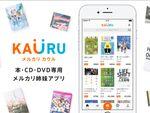 本・CD・DVD専門の「メルカリ カウル」iOS版提供開始