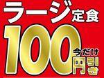 松屋、肉大盛りの「ラージ定食」が100円引きに