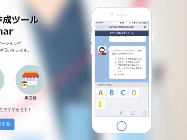 チャット画面作成ツール「Fast Sonar」対話型登録フォームの無料トライアル実施