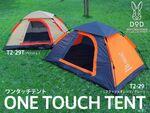 約15秒で簡単設営できちゃうワンタッチテントが9990円で買える!