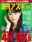 週刊アスキー No.1126 (2017年5月16日発行)