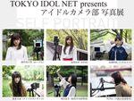 TOKYO IDOL NET「アイドルカメラ部」写真展を開催