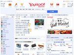 Yahoo!翻訳など、ヤフー複数のサービスが2017年9月に終了