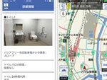トヨタ、スマホアプリに「多機能トイレ」情報提供を開始