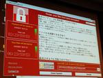 PCの身代金を要求する「WannaCry」の特徴と対策をトレンドマイクロが解説