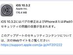 iOS 10.3.2提供開始、iPhone/iPadのセキュリティー問題などが改善