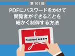 PDFにパスワードをかけて閲覧者ができることを細かく制御する方法