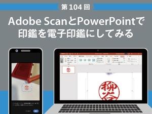 Adobe ScanとPowerPointで印鑑を電子印鑑にしてみる