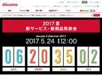 ドコモ夏スマホ発表会は24日、Xperia/Galaxy/AQUOSに期待?