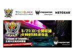 「eスポーツMaX」公開収録 「League of Legends企業対抗戦」開催