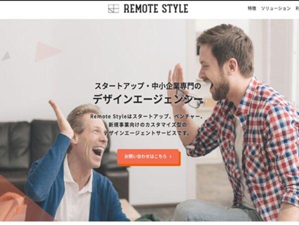 リモートワークで人材リソースを提供する デザインエージェンシー「Remote Style」