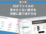 PDFファイルの見せたくない部分を完璧に墨で消す方法
