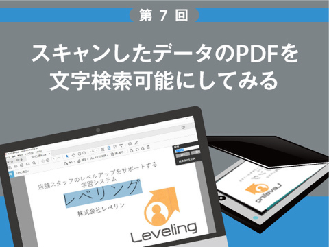 スキャン pdf