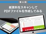 紙資料をスキャンし、PDFファイルを作成する