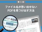 ファイル名が思い出せないPDFを見つけ出す方法