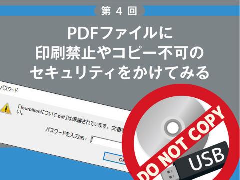 pdf コピー
