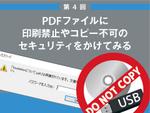 PDFファイルに印刷禁止やコピー不可のセキュリティをかけてみる