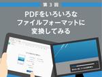 PDFをいろんなファイルフォーマットに変換してみる